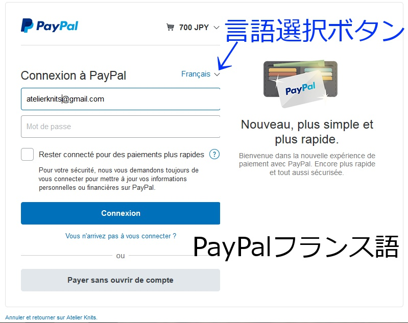 paypal-french